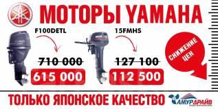 Грандиозное Снижение ЦЕН на моторы Yamaha в АМУР-Драйв на Базовой!