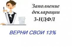 Налоговые вычеты, декларация 3 НДФЛ