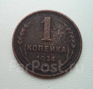 1 копейка 1924 года. Чистая медь!