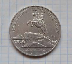 СССР 5 рублей 1988 года Петр Первый. Цена снижена, см. фото