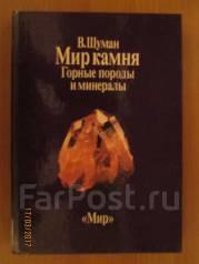 В. Шуман Мир камня (комплект из 2 книг)