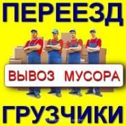 Газели Доставка, Переезды. Услуги грузчиков Омск