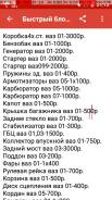 Продаю запчасти ВАЗ 2101-07. Лада