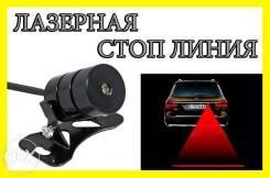 Стоп-сигнал.