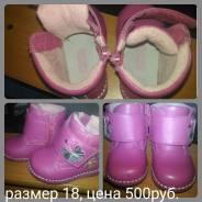 Ботинки. 18