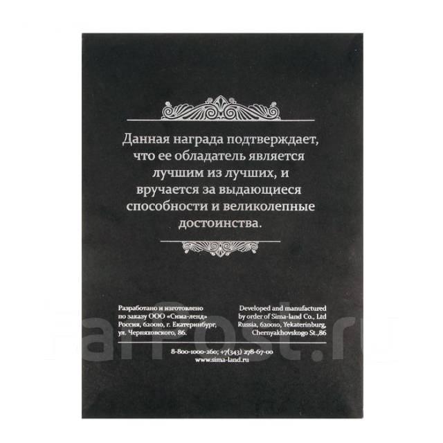 Диплом в рамке Лучшей подруге Сувениры во Владивостоке Диплом в рамке Лучшей подруге