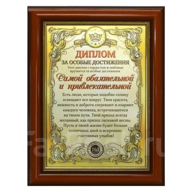 Диплом в рамке Самой обаятельной и привлекательной Сувениры во  Диплом в рамке Самой обаятельной и привлекательной