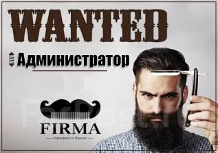 Администратор. Ищем администратора в нашу мужскую парикмахерскую FIRMA. FIRMA, Хабаровск ул. Некрасова 54. Улица Некрасова 54
