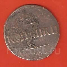 2 копейки 1839 г. Царская Россия.