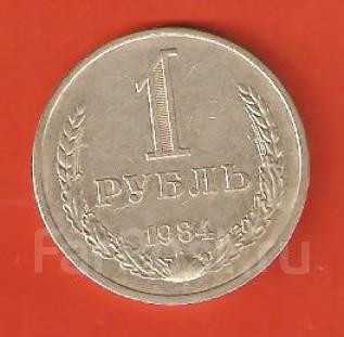 1 рубль 1984 г. СССР.