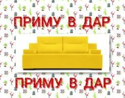 Мебель, бытовая техника