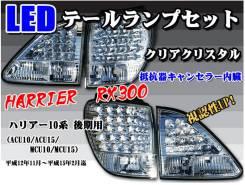 Стоп-сигнал. Lexus RX300, MCU10, MCU15 Toyota Harrier, MCU10, ACU15, MCU15, ACU10W, SXU15, ACU15W, SXU10, ACU10 Двигатели: 1MZFE, 5SFE