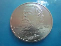 1 рубль 1989 года М. Мусоргский
