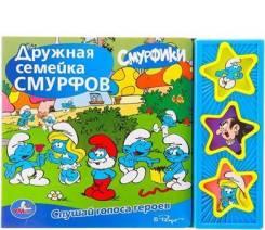 Книга музыкальная Дружная семейка Смурфов