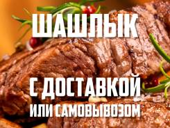 Армянская кухня.