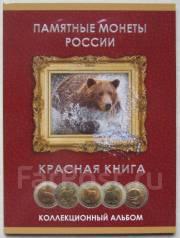 Красная книга 1991-1994. Коллекционный альбом + 15 монет. Копия.