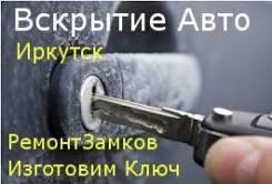 Вскрытие Всех Моделей Авто | Мы № 1| Открыть Дверь Авто | Иркутск