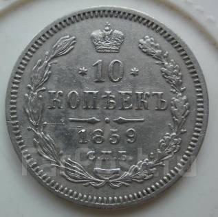 10 копеек 1859 года. Серебро. Редкость! Под заказ!