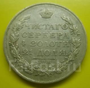 1 рубль 1814 года. Серебро. Под заказ!