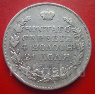1 рубль 1817 года. Серебро. Под заказ!