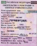 ГАЗ 3307. Продаю ГАЗ-3307, 4 500 куб. см., 5 000 кг.