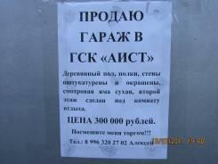 Гаражи кооперативные. улица Домостроителей 6В, р-н Ленинский, 34 кв.м., электричество, подвал.