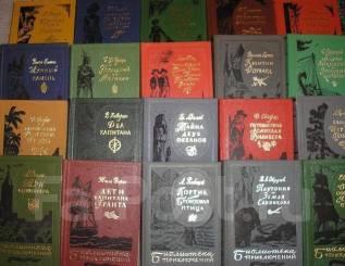 Библиотека приключений в двадцати томах. Под заказ
