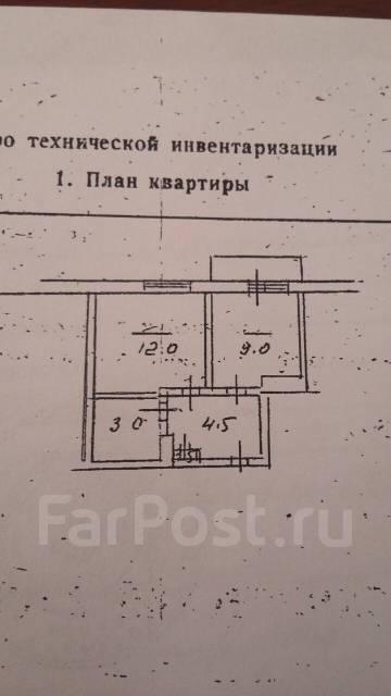 1-комнатная, Невельского. п. Врангель, агентство, 30 кв.м. План квартиры
