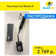 Лиш Ocean Surf Boards 8'