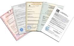 Сертификаты, декларации, Сбктс, Хассп, Декларации на морепродукты, СГР