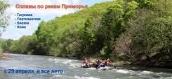 Сплавы по рекам Приморья! Начинаем с 21 апреля!