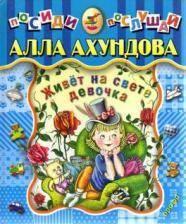"""Серия детских книг в стихах """"Посиди послушай"""" - 5 шт."""