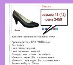 Туфли. 43