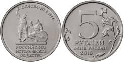 5 рублей 2015 150-летие Русского исторического общества