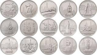 5 рублей 2016 Освобожденные столицы государств (набор 14 монет)