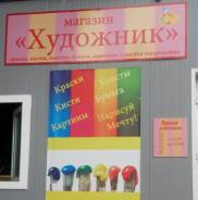 """Магазин """"Художник"""" - холсты, кисти, краски. Снеговая падь. Владивосток"""