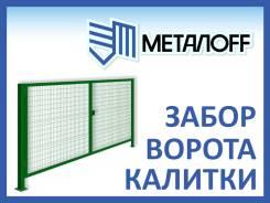 Заборы, ворота, калитки Металоff