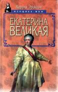 Кароли Эриксон. Екатерина Великая.