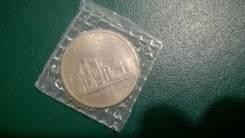 5 рублей 1993 год Мерв , Туркменистан !