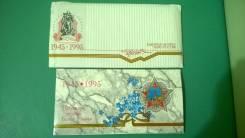 Набор монет 50 лет Победы 1995 год с конвертом
