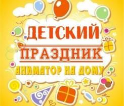 Детский Праздник. 1000 руб День Рождение. Скидки до 70%
