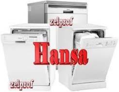 Ремонт электрических плит ханса стиральных посудамоечных машин