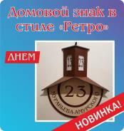"""Изготовление домового знака в стиле """"Ретро"""" в Хабаровске"""