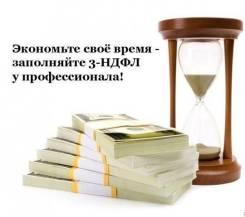 Заполняю декларации 3-НДФЛ от 400р.