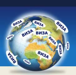 Визы в Австралию, Англию, США, Канаду, Новую Зеландию, страны Шенгена.