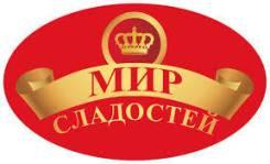 Водитель-экспедитор. ООО Мир Сладостей. Г. Уссурийск