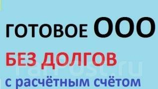 Продам готовые ООО с р/с