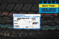 Toyo Open Country A/T+. Грязь AT, без износа, 4 шт