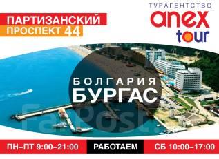 Болгария. Бургас. Пляжный отдых. Болгария! Горящие туры! Пляжный отдых!