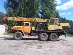 Урал Ивановец. Продам автокран Ивановец на базе Урал-5557, 14 000 кг., 14 м.